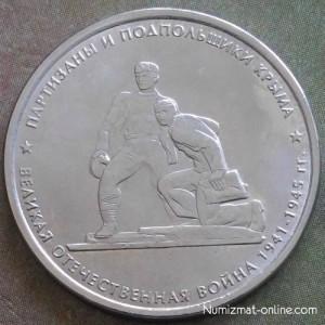 5 рублей 2015 г. Партизаны и подпольщики Крыма