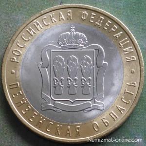 10 рублей 2014 г. Пензенская область