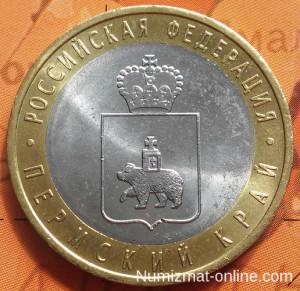 10 рублей Пермский край