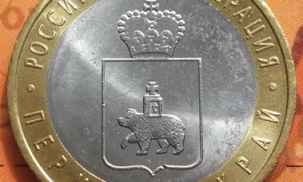 10 рублей 2010г. Пермский край
