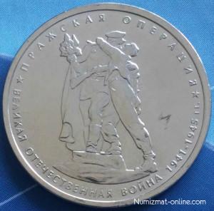 5 рублей 2014 г. Пражская операция
