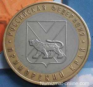 10 рублей Приморский край