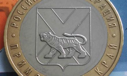 10 рублей 2006г. Приморский край