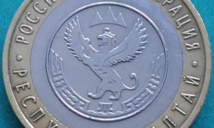 10 рублей 2006г. Республика Алтай