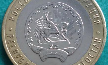 10 рублей 2007г. Республика Башкортостан