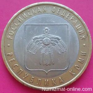 10 рублей Республика Коми