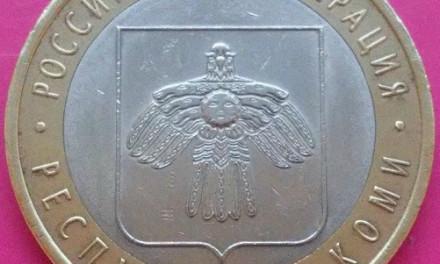 10 рублей 2009г. Республика Коми