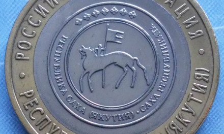 10 рублей 2006г. Республика Саха (Якутия)