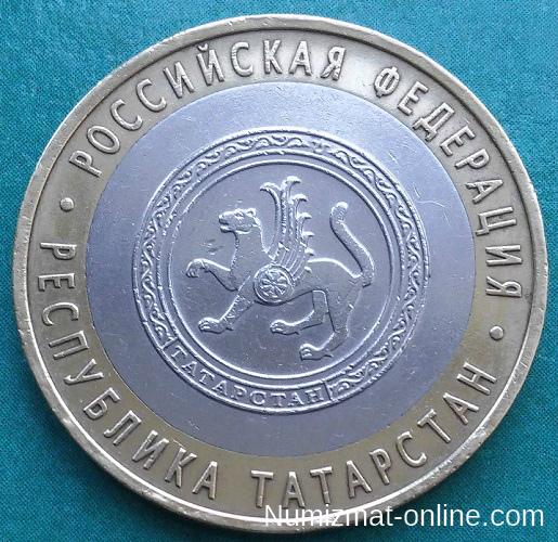 10 рублей 2005г. Республика Татарстан