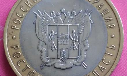 10 рублей 2007 года Ростовская область