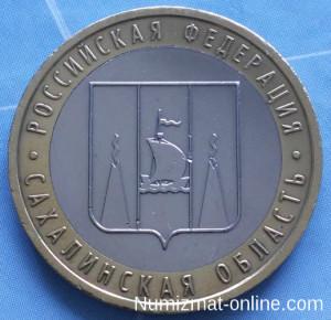 10 рублей Сахалинская область