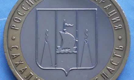 10 рублей 2006г. Сахалинская область