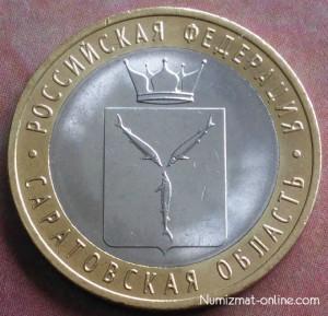 10 рублей 2014 г. Саратовская область