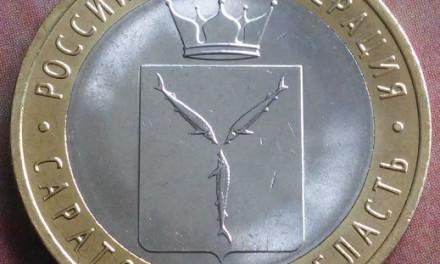 10 рублей 2014 года Саратовская область