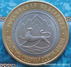 10 рублей Северная Осетия- Алания