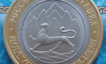 10 рублей 2013 года Республика Северная Осетия-Алания