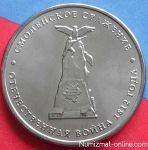 5 рублей 2012г. Смоленское сражение