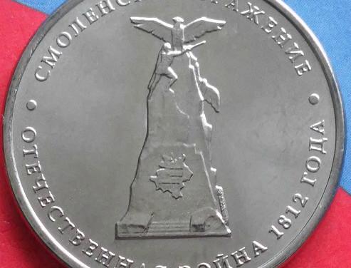 5 рублей 2012 Смоленское сражение
