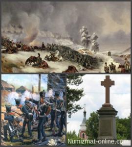 Сражение под Красным 1812г.