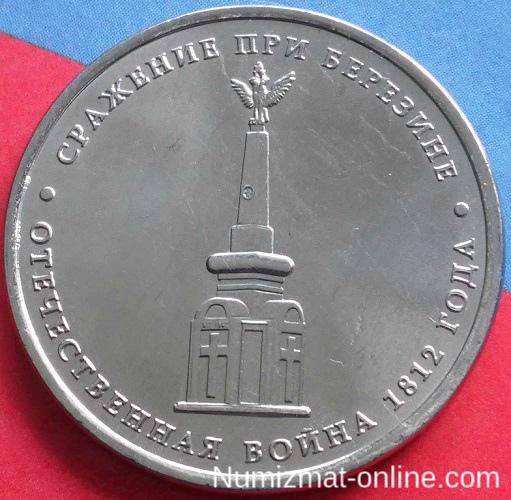 5 рублей 2012г. Сражение при Березине