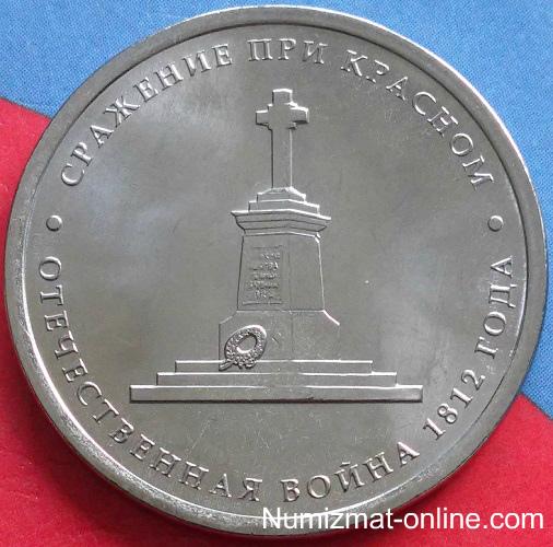 5 рублей 2012г. Сражение при Красном