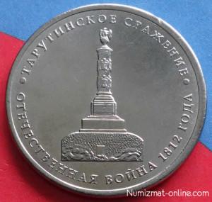 5 рублей 2012г. Тарутинское сражение