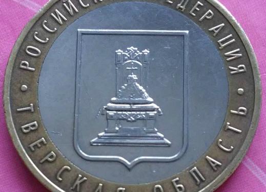 10 рублей 2005г. Тверская область