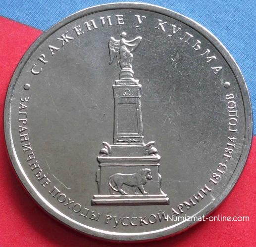5 рублей 2012г. Сражение у Кульма
