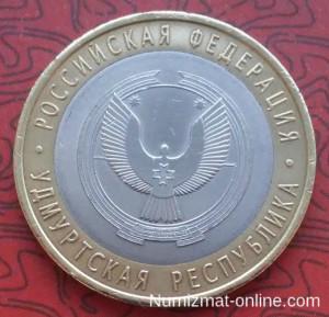 10 рублей Удмуртская республика