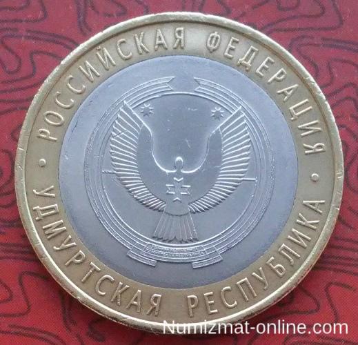 10 рублей 2008г. Удмуртская республика