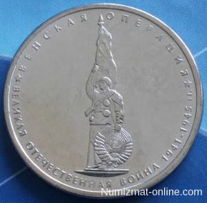 5 рублей 2014 г. Венская операция
