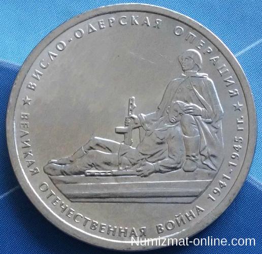 5 рублей 2014г. Висло-Одерская операция