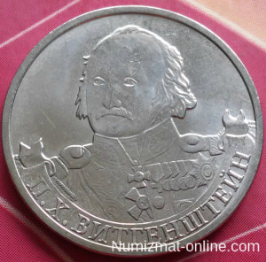 2 рубля П. Х. Витгенштейн