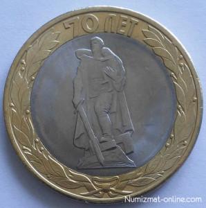 10 рублей 2015г. Освобождение мира от фашизма