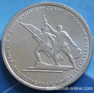 5 рублей Восточно-Прусская операция