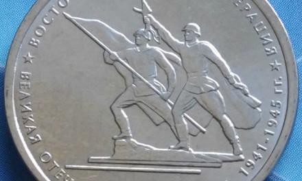 5 рублей 2014г. Восточно-Прусская операция