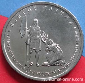 5 рублей Взятие Парижа
