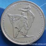 5 рублей 2014 Ясско-Кишиневская операция
