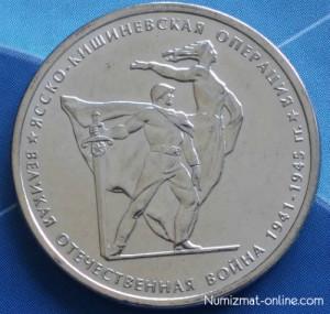 5 рублей 2014 г. Ясско-Кишиневская операция