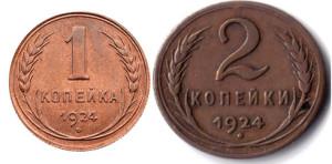 Ценность 1 и 2 копеек 1924 года