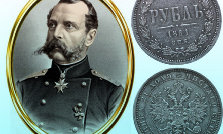 Сколько стоит 1 рубль 1861 года? Цена