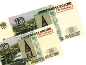 Экспериментальные банкноты 10 рублей