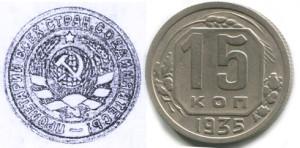 Ценность монеты 15 копеек 1935 года