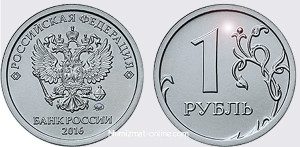 Новая монета 1 рубль 2016 года