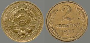 Цена 2 копейки 1927 года