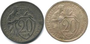 Ценность монет номиналом 20 копеек 1931 и 32 годов