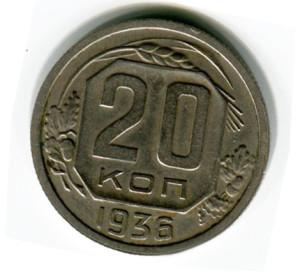 Перепутка 20 копеек 1936 г
