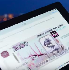 Вариант дизайна новой купюры 2000 рублей