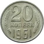 Редкие монеты СССР с 1961 года по 1991 год