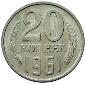 Монета 20 копеек 1961 г.